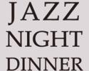 【イベント】HP3/8(日)17:00~ BIGBAND JAZZ NIGHT DINNER