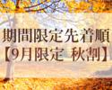 秋割【平日×テラス席指定】Premium BBQコース