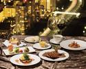 【平日限定フルコースディナー】 50階からの夜景を楽しみながら!