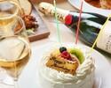 【 BBQ de お祝いプラン 】ホールケーキ付きのBBQプラン!もちろんPIZZAも!BBQでお祝いしちゃいましょう!サプライズ演出あり!