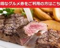 【秋のグルメ券ご利用の方専用】ステーキ食べ放題+プレミアムワインブッフェ