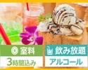 <土・日・祝日>【ハニトーパック3時間】アルコール付