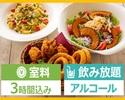 <土・日・祝日>【ハニトーパック3時間】アルコール付 + 料理3品