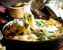 ①【3時間飲み放題付】契約農家野菜×ハイジ♪のラクレットチーズ入りクワトロチーズアヒージョコース 全7品