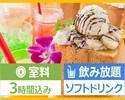 10/1~<土・日・祝日>【ハニトーパック3時間】ソフトドリンク飲み放題付き