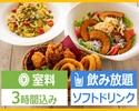 <土・日・祝日>【ハニトーパック3時間】+ 料理3品 ソフトドリンク飲み放題付き
