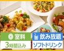 <土・日・祝日>【ハニトーパック3時間】+ 料理5品 ソフトドリンク飲み放題付き