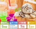 【平日】子連れランチ・昼宴会におすすめ【5時間】×【料理5品】