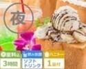 <日~木(祝前を除く)>【夜のハニトーパック3時間】