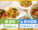<月~金(祝日を除く)>【ハニトーパック5時間】+ 料理5品