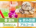 <月~金(祝日を除く)>【ハニトーパック5時間】アルコール付