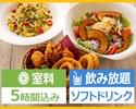 <土・日・祝日>【DVD&ブルーレイ鑑賞パック5時間】+ 料理3品 ソフトドリンク飲み放題付き