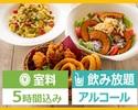 <土・日・祝日>【DVD&ブルーレイ鑑賞パック5時間】アルコール付 + 料理3品