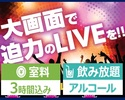 <土・日・祝日>【DVD&ブルーレイ鑑賞パック3時間】アルコール付
