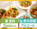 <土・日・祝日>【DVD&ブルーレイ鑑賞パック5時間】アルコール付 + 料理5品