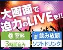 10/1~<月~金(祝日を除く)>【DVD&ブルーレイ鑑賞パック3時間】