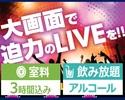 10/1~<月~金(祝日を除く)>【DVD&ブルーレイ鑑賞パック3時間】アルコール付