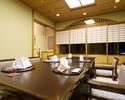 日本料理なにわ ご法要会食プラン Aプラン