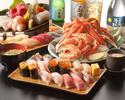 高級寿司食べ飲み放題・ずわい蟹とお刺身盛り合わせ付き