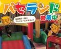 10/1~<土・日・祝日>【パセランド貸切プラン】