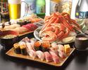 高級寿司食べ飲み放題・ずわい蟹付き