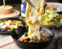 【新宿駅近でチーズ宴会】チーズのナイアガラ「ラクレット」を気軽に楽しめる全5品×30種2H飲み放題♪4,500円(税別)