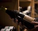 ソムリエが選ぶ1本とワインに合わせた特別コース