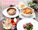 【2019年 クリスマス】[ディナー]クリスマス限定コース(1日20食限定)