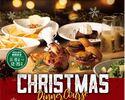 【Go To Eat】【11月19日~12月25日期間限定】クリスマスディナーコース