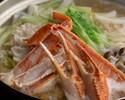 季節の鍋会席 ずわい蟹