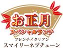 【2020年】お正月ランチB(1/1~1/5)