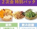 <金・土・祝前日>【2次会パック3時間】ソフトドリンク飲み放題