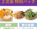 <金・土・祝前日>【2次会特別パック3時間】プレミアム飲み放題
