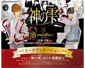 【KAMINOSIZUKU】Dinner show