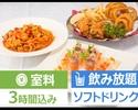 <金・土・祝前日>【カジュアルセット】基本ソフトドリンク飲み放題