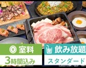 <金・土・祝前日>【『肉寿司』と『焼きすき』の和牛極みコース】スタンダード飲み放題