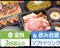 <平日・祝・日>【『肉寿司』と『焼きすき』の和牛極みコース】基本ソフトドリンク飲み放題