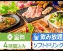≪平日≫《4時間》料金据え置き5,000円→4,000円  牛フィレや三元豚など肉尽くし5品(9種)《肉極みコース》