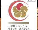【ディナー】【京都レストランウィンタースペシャル2020】 USDAプライム熟成肉のポーターハウスステーキ