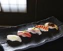 特上おまかせ寿司コース