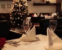【Xmas2019】直前割★食前酒付!クリスマスディナー!