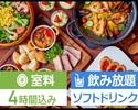 ≪平日≫《4時間》料金据え置き5,000円→4,000円【春の宴会コース】お料理+ソフトドリンク飲み放題