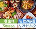 ≪平日≫【春の宴会コース】お料理+ソフトドリンク飲み放題