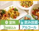 <土・日・祝日>【昼宴会プラン(3時間)】アルコール付 + 料理5品