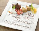 【誕生日・記念日】デザートプレート付きのアニバーサリーコース全7品【2H飲み放題+デザートプレート付き】