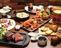 2021年【1~2月】オマール海老・新鮮魚介のチーズフォンデュと黒毛和牛ステーキのコース【特別】(3時間飲み放題無し)