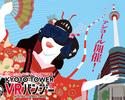 【WEB限定平日】京都タワー展望券&VRバンジー付きディナービュッフェ