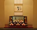 桃の節句・端午の節句 特別特典プラン「桜」