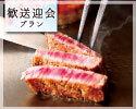 [歓送迎会におすすめ!]鉄板焼プランA※2020年3月~