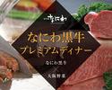 """【3/27~3/29限定】""""なにわ黒牛""""プレミアムディナー- WEB予約"""